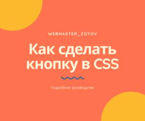 как сделать кнопку в CSS
