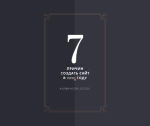 7 причин, почему малому бизнесу нужен сайт