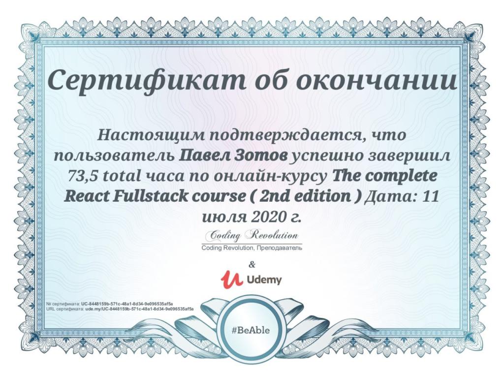 Сертификат по reactjs от udemy